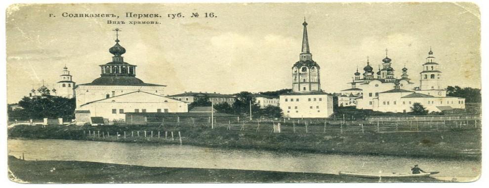 Архив г. Соликамска